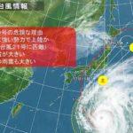 週末は台風に警戒!