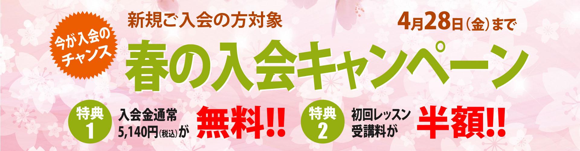 「春の入会キャンペーン」開催中!