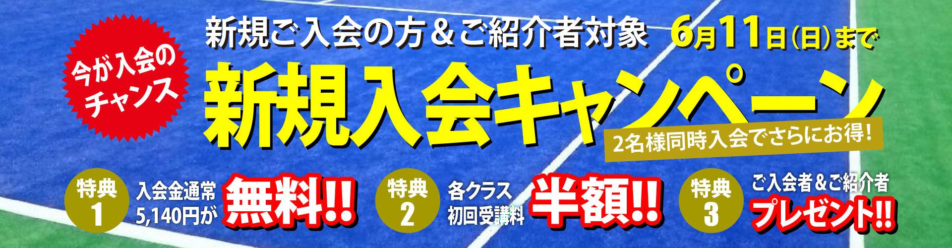 2017「新規入会キャンペーン(ご紹介特典付)」開催中!