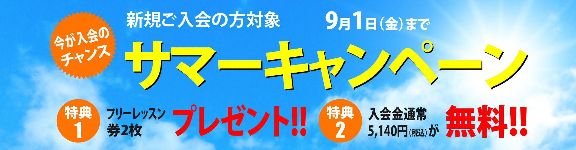 「サマーキャンペーン」開催中!
