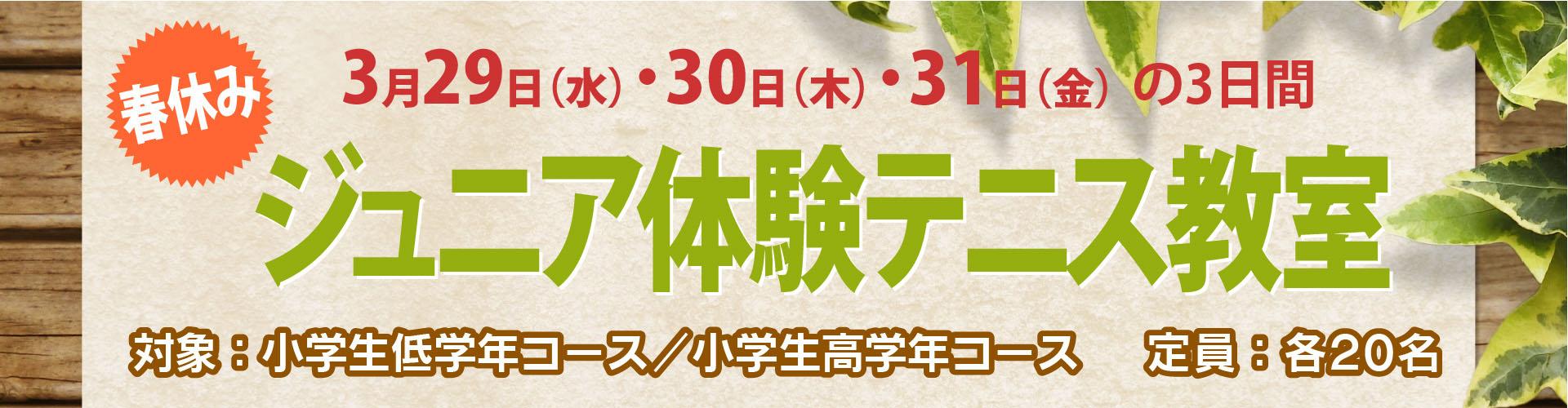 「春休みジュ-ニア体験テニス教室」開催のお知らせ