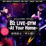 B'z 歴代ライブ映像全23作品を期間限定で一挙公開!!