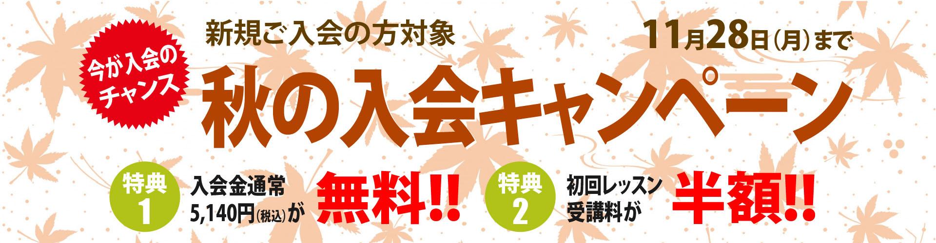 「秋の入会キャンペーン」を開催中です!