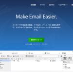 Windows10のメールソフトはこれだ!