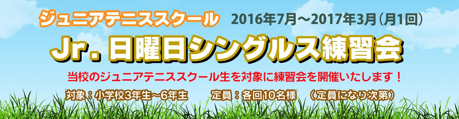 「jr-日曜日シングルス練習会」を開催します!