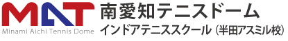 南愛知テニスドーム(半田アスミル校)