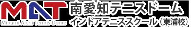南愛知テニスドーム(東浦校)